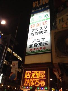 爽楽苑浜松町大門店