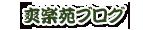 爽楽苑ブログ