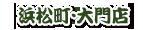 爽楽苑浜松町・大門店