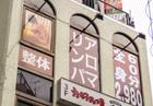 爽楽苑錦糸町店