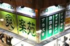 爽楽苑上野店